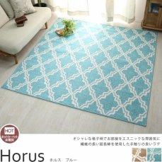 オシャレな格子デザインの天然素材100%ラグ『ホルス ブルー』■130x190cm:完売