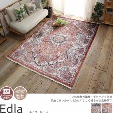 超高密度のウィルトン織!ベルギー製高級ラグ 『エドラ ローズ』■品薄:250x344cm