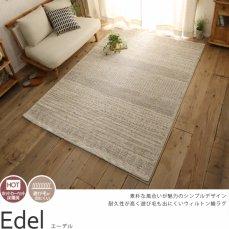 伝統の色柄が可愛い!イスラエル製高密度のウィルトン織ラグ『エーデル』■完売