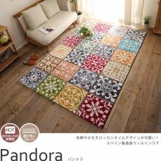 お部屋が素敵に華やかに♪お洒落で丈夫なウィルトン織ラグ『パンドラ』■200x250cm:完売
