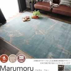 柔らかな感触のウィルトン織!大理石風のデザインでラグジュアリー 『マルモル ブルー』■133x195:完売