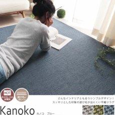 平織りの清潔感漂うシンプルウィルトン織ラグ 『カノコ ブルー』■全サイズ:完売