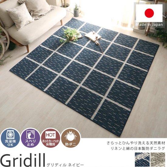 洗える綿混・麻混の日本製防ダニラグ『グリディル ネイビー』■完売(入荷予定なし)