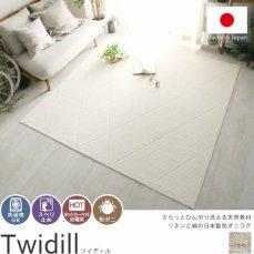 洗える綿混・麻混の日本製防ダニラグ『ツイディル』