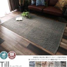 手洗いOK!綿100%縄編み風デザインラグ『ティル ブラック』■190x240cm:完売