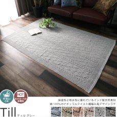 手洗いOK!綿100%縄編み風デザインラグ『ティル グレー』■190x240cm:完売