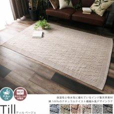 手洗いOK!綿100%縄編み風デザインラグ『ティル ベージュ』■190x190cm 190x240cm:完売