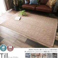 手洗いOK!綿100%縄編み風デザインラグ『ティル ブラウン』■190x190cm 190x240cm:完売