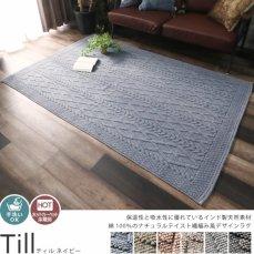 手洗いOK!綿100%縄編み風デザインラグ『ティル ネイビー 』■190x190cm 190x240cm:完売