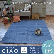 綿100%の洗えるデニムキルトラグ 『チャオ ライトブルー』■全サイズ:完売