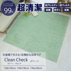 洗濯機で洗える!高機能な超清潔国産ラグ 『クリーンチェック グリーン』