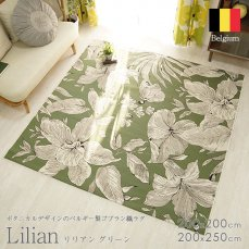 ボタニカルデザインのゴブラン織りラグ 『リリアン グリーン』■欠品中(入荷未定)