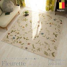 ボタニカルデザインのゴブラン織りラグ 『フルーレット』■欠品中(入荷未定)