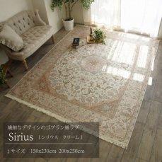 繊細な気品あふれるデザインのゴブラン織りラグ 【シリウス クリーム】150x230cm