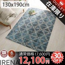 【アウトレット】ヴィンテージデザインのゴブラン織りラグ 『イレナ』 130x190cm■No.3007:完売