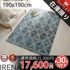 【アウトレット】ヴィンテージデザインのゴブラン織りラグ 『イレナ』 190x190cm■No.3007:完売(入荷予定なし)