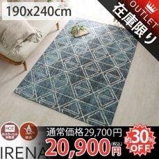 【アウトレット】ヴィンテージデザインのゴブラン織りラグ 『イレナ』 190x240cm■No.3007:完売(入荷予定なし)