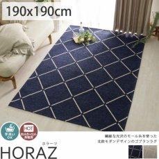 北欧モダンデザインのゴブラン織りラグ 190x190cm ホラーツ■ライトブルー:完売