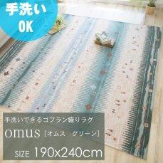 手洗いが出来るゴブラン織りのギャベデザインラグ 『オムス/グリーン』 190x240cm