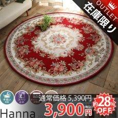 手洗いOK!繊細で優美な激安ゴブラン織りラグ 『ハンナ円形 レッド』