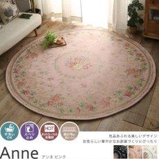 手洗いOK!繊細で優美な激安ゴブラン織りラグ 『アンネ円形 ピンク』