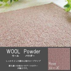 100サイズから選べるウールカーペット ウールパウダー ローズ