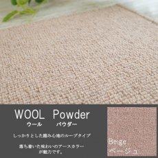 100サイズから選べるウールカーペット ウールパウダー ベージュ