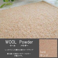 100サイズから選べるウールカーペット ウールパウダー サンド