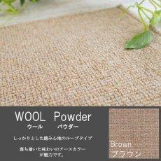 100サイズから選べるウールカーペット ウールパウダー ブラウン
