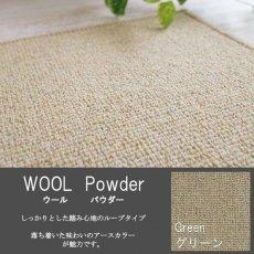 100サイズから選べるウールカーペット ウールパウダー グリーン
