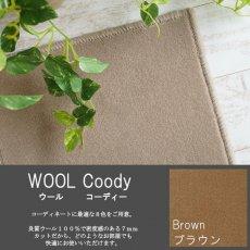 100サイズから選べるウールカーペット ウールコーディー ブラウン