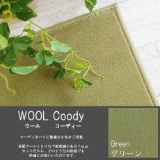 100サイズから選べるウールカーペット ウールコーディー グリーン