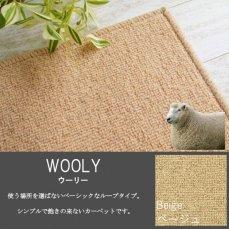 【特価】100サイズ夏涼冬暖・清潔・抗菌・防ダニ・防炎・羊毛100%『ウーリー ベージュ』