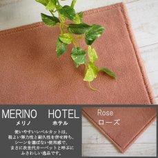 100サイズ 高級素材メリノウール使用のカーペット メリノホテル ローズ
