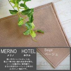 100サイズ 高級素材メリノウール使用のカーペット メリノホテル ベージュ