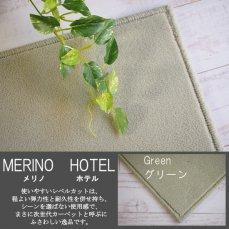 100サイズ 高級素材メリノウール使用のカーペット メリノホテル グリーン