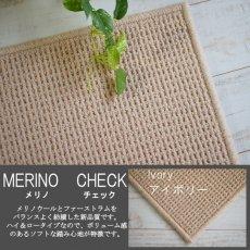 100サイズ 高級素材メリノウール使用のカーペット メリノチェック アイボリー
