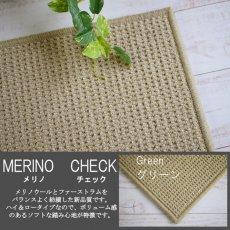 100サイズ 高級素材メリノウール使用のカーペット メリノチェック グリーン