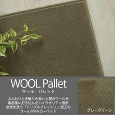 空気を洗うトリプルフレッシュ!ウール100%の100サイズカーペット【ウールパレット グレーグリーン】