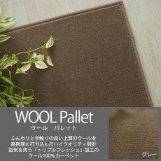 空気を洗うトリプルフレッシュ!ウール100%の100サイズカーペット【ウールパレット グレー】