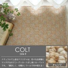 100サイズ 無染色ウールを使ったナチュラル高機能ウールカーペット 【コルト オレンジ】