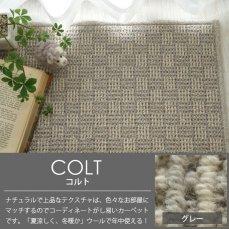 100サイズ 無染色ウールを使ったナチュラル高機能ウールカーペット 【コルト グレー】