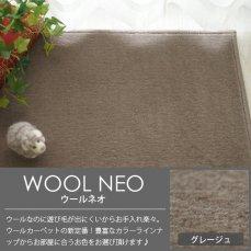 100サイズ 遊び毛の出にくい高機能ウールカーペット 【ウールネオ グレージュ】