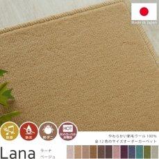 羊毛100%プレーンカット100サイズオーダーカーペット【ラーナ ベージュ】