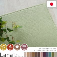 羊毛100%プレーンカット100サイズオーダーカーペット【ラーナ ライトグリーン】