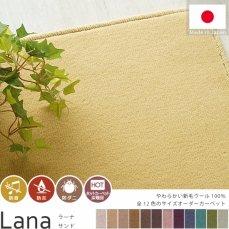 羊毛100%プレーンカット100サイズオーダーカーペット【ラーナ サンド】