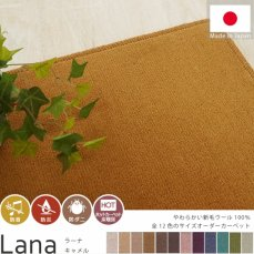 羊毛100%プレーンカット100サイズオーダーカーペット【ラーナ キャメル】■完売