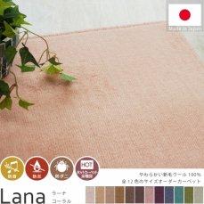 羊毛100%プレーンカット100サイズオーダーカーペット【ラーナ コーラル】■完売