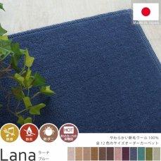 羊毛100%プレーンカット100サイズオーダーカーペット【ラーナ ブルー】