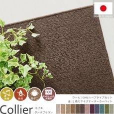 羊毛100%ループタイプ100サイズオーダーカーペット【コリエ ダークブラウン】
